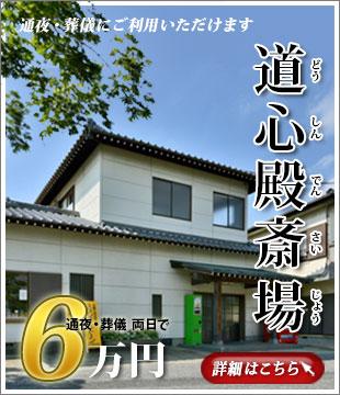 最明寺 堂心殿斎場 通夜・葬儀 両日で 6万円 ご通夜・葬儀にご利用いただけます