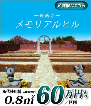 最明寺 メモリアルヒル 永代使用料(入壇料含む) 0.8㎡ 60万円より /区画